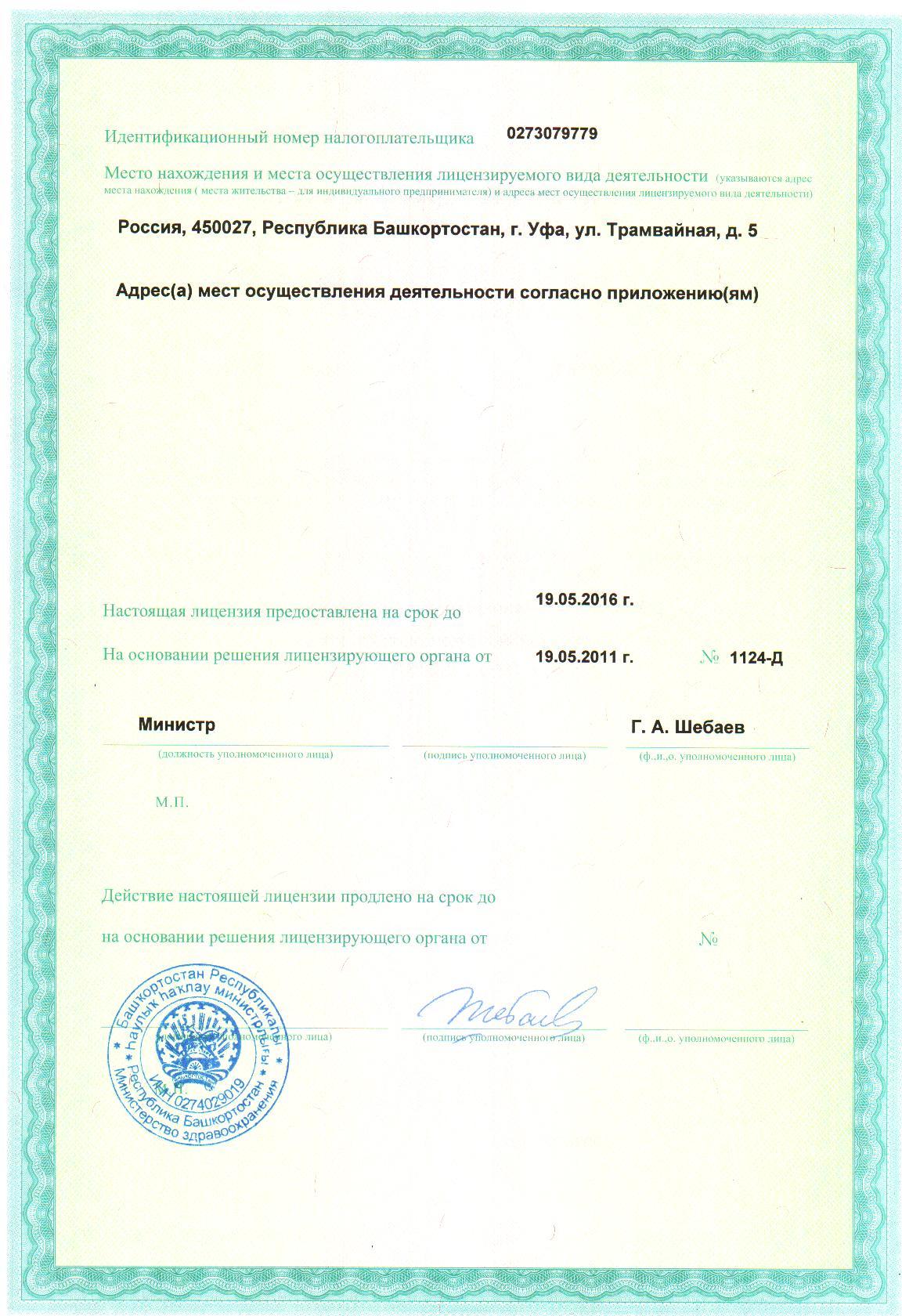Лицензия 185.jpg 2