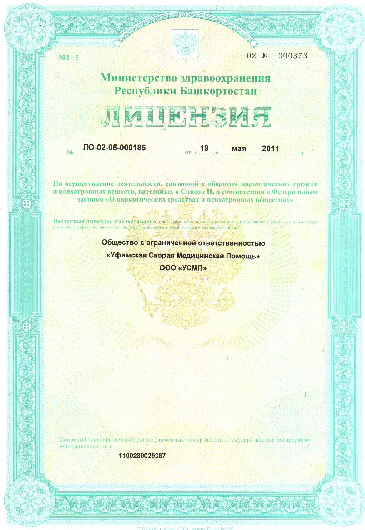 Лицензия-185.jpg 3