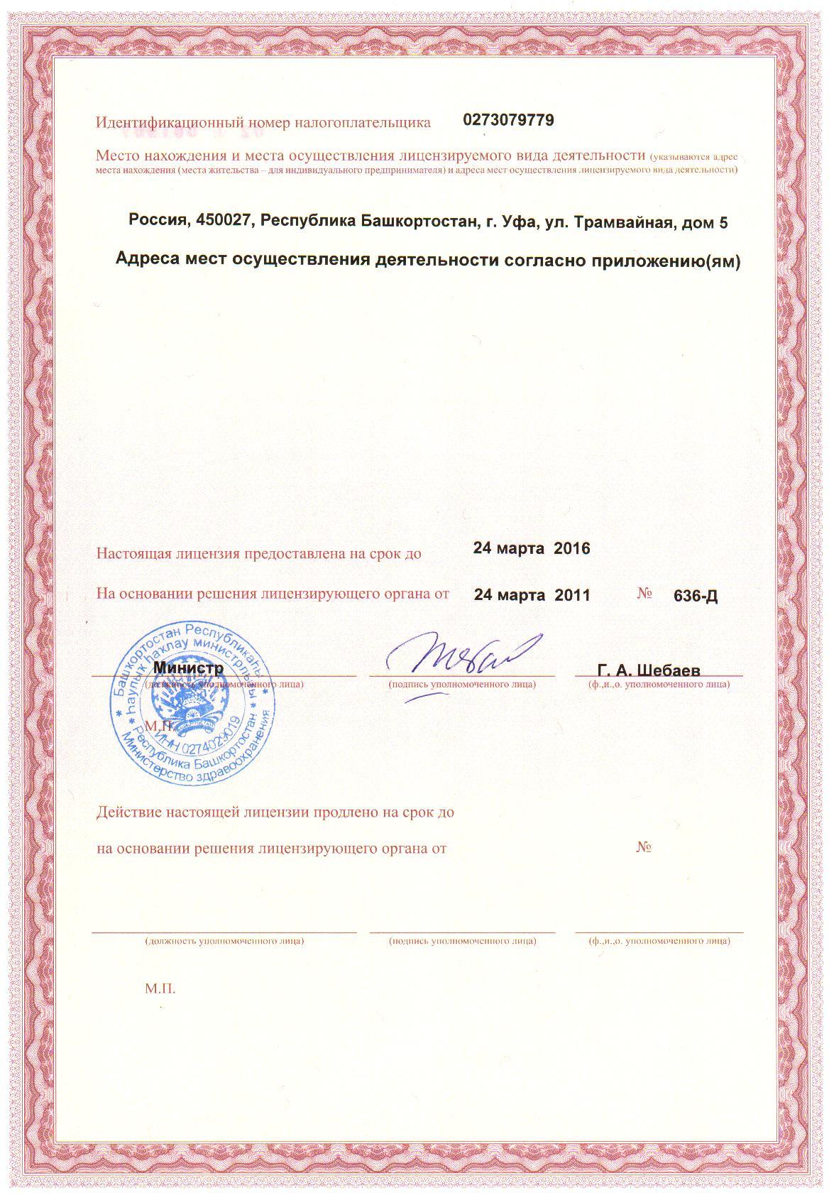 Лицензия 505.jpg 2
