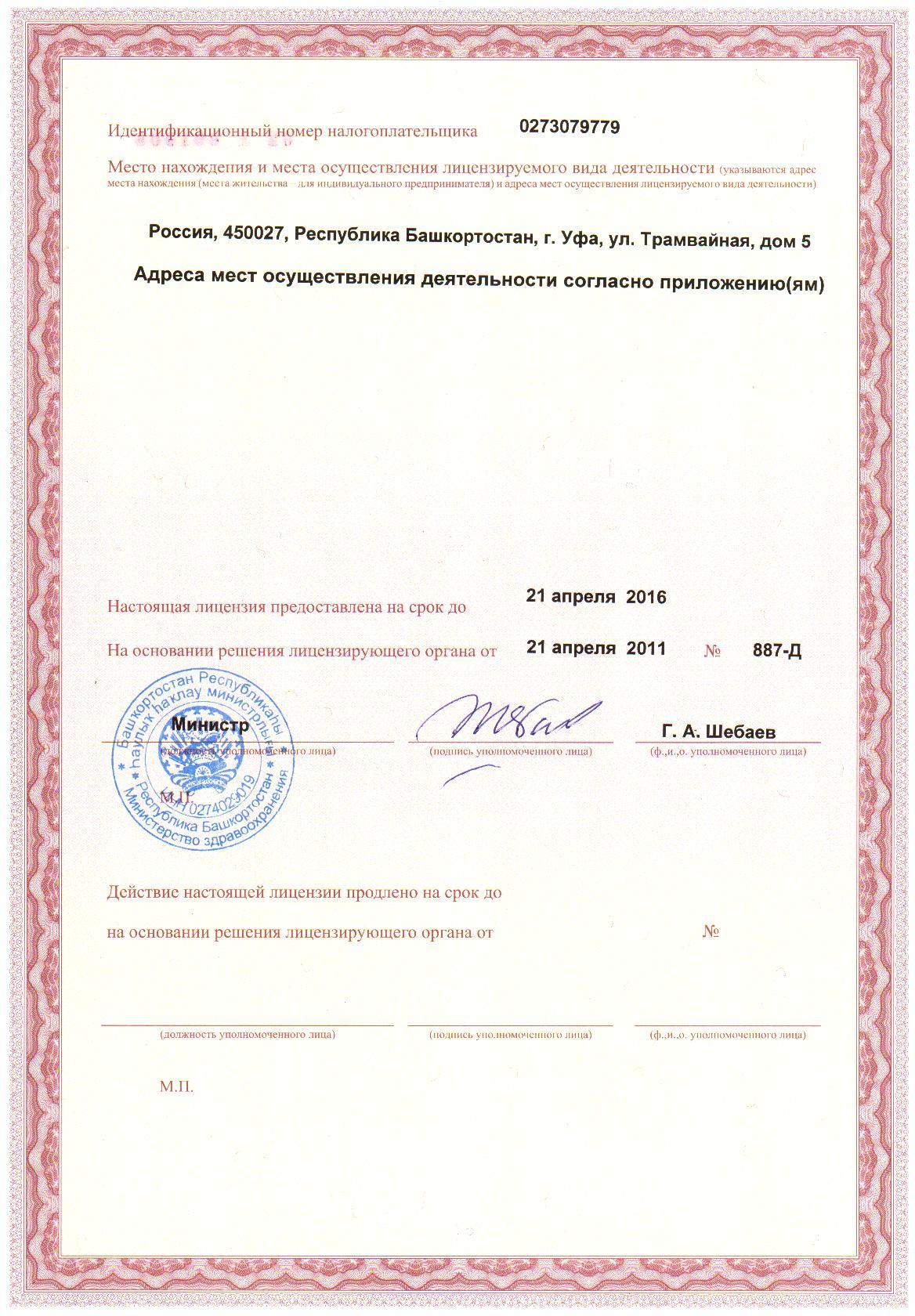 Лицензия 535.jpg 2