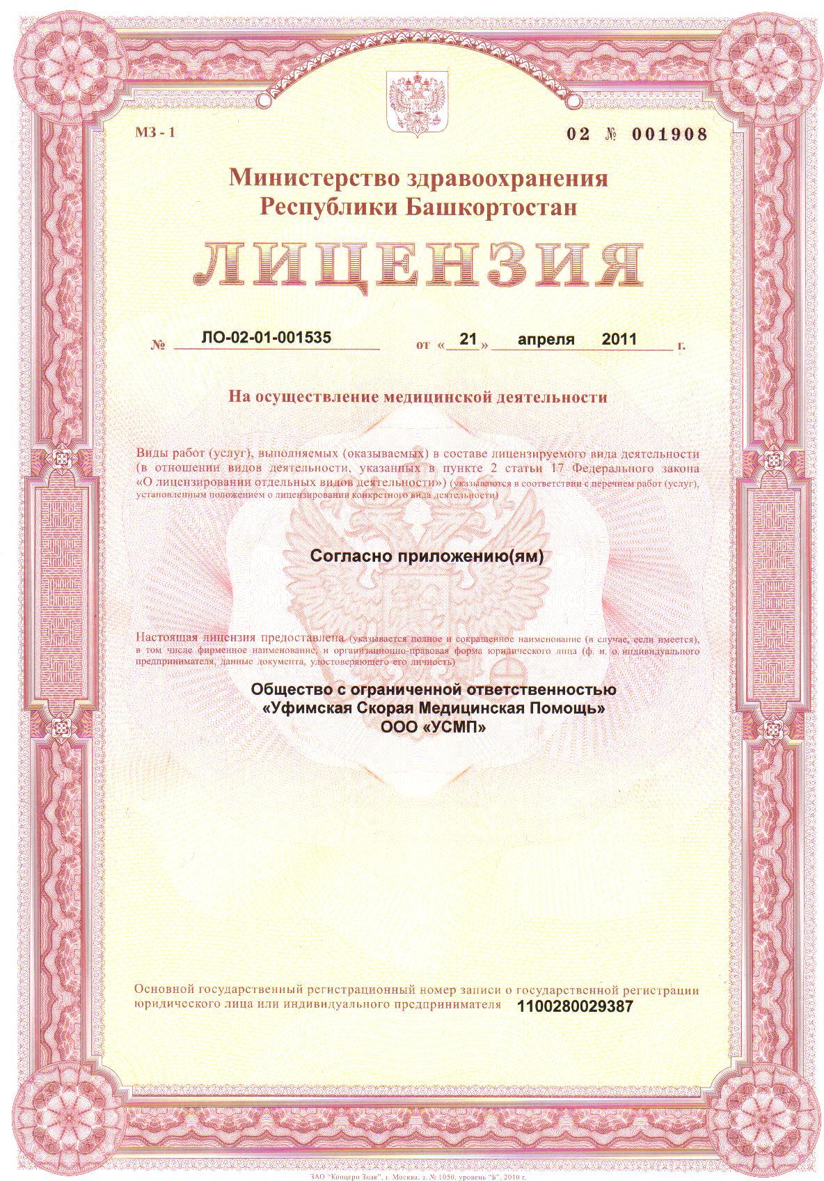 Лицензия535 .jpg 3