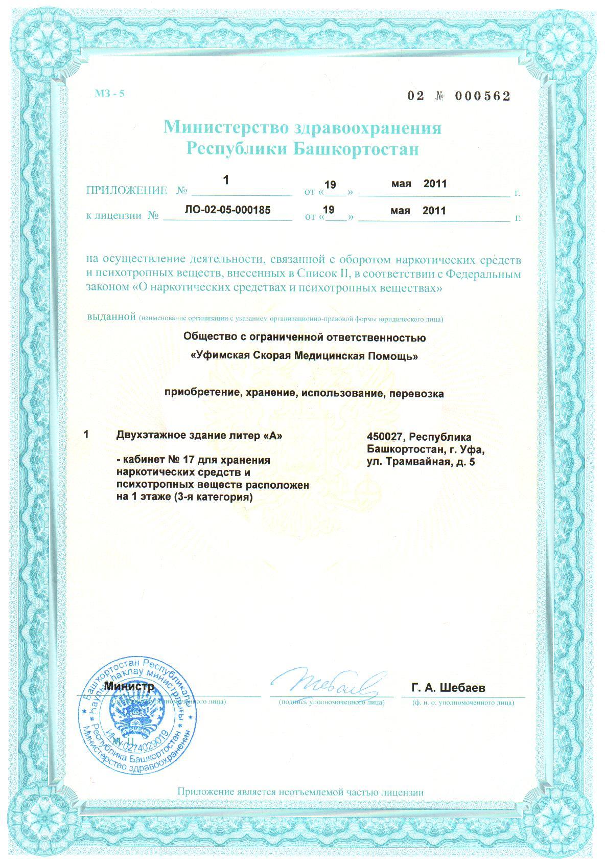 Лицензия_185