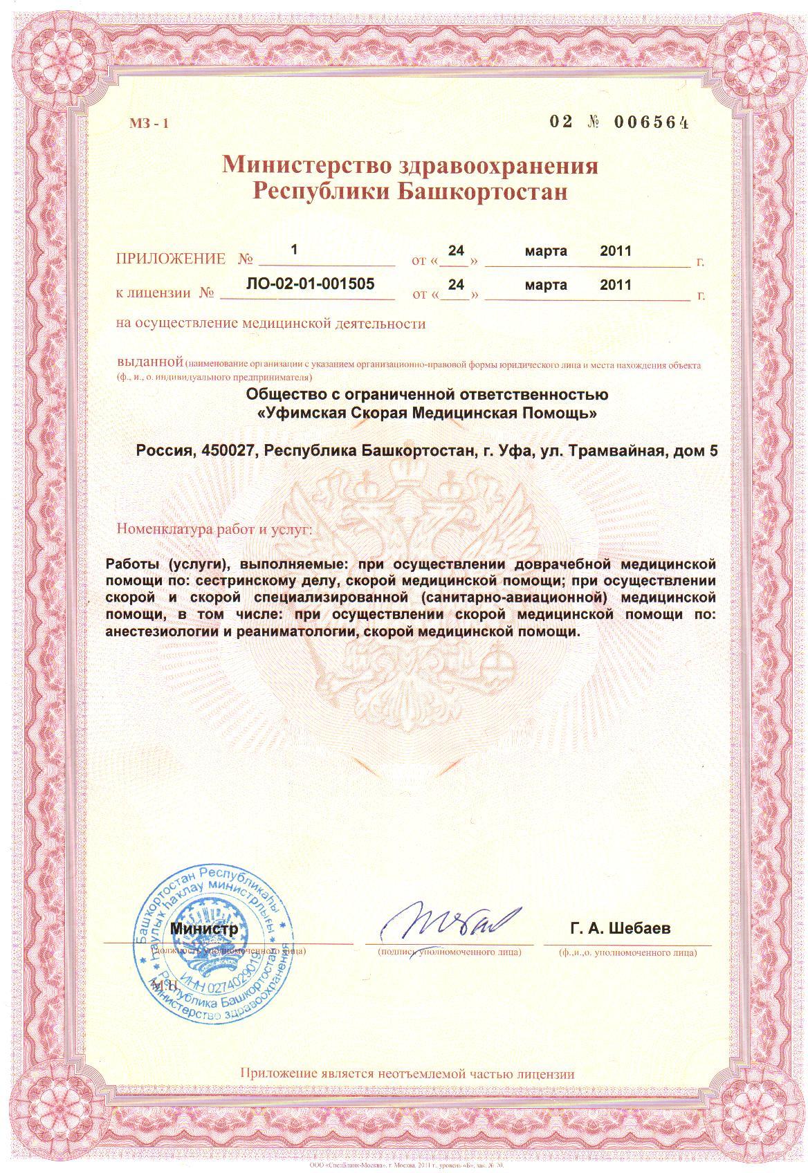 Лицензия_505.jpg 3