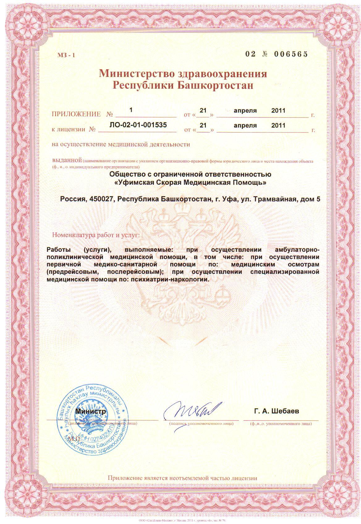 Лицензия_535