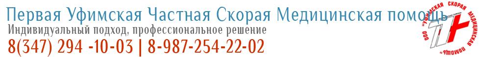 Первая Стерлитамакская Частная Скорая Медицинская помощь 8(347) 294 -10-03 | 8-987-254-10-03